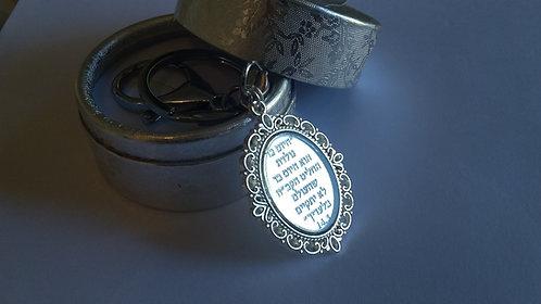 מחזיק מפתחות מסגרת תחרה כסוף עם חריטה אישית