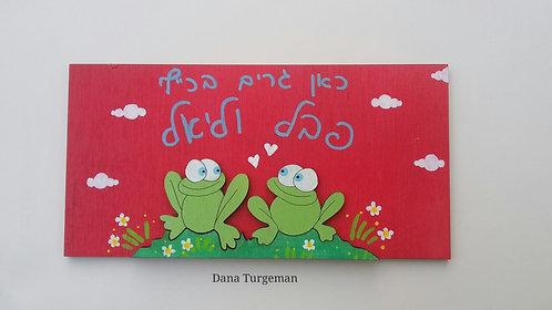 שלט משפחתי לדלת עם זוג צפרדעים Family Door Sign with Frogs