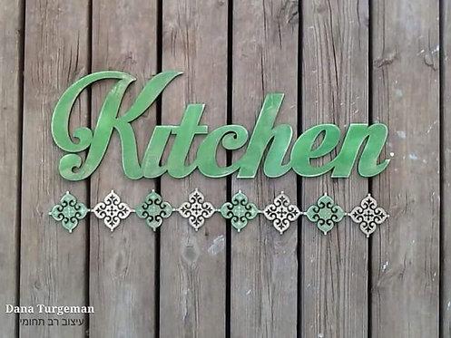 שלט למטבח מעץ, כיתוב באנגלית אותיות מחוברות ומעוגלות. בשילוב פס עיטור בסגנון וינ