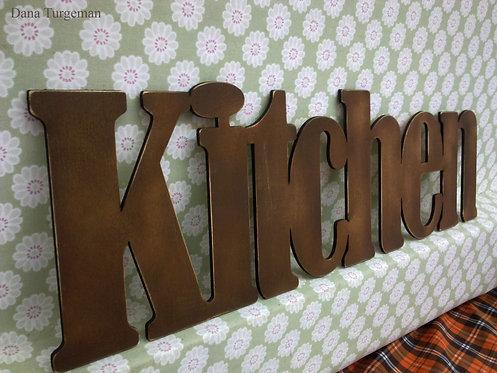 Kitchen sign /   שלט דקורטיבי למטבח חום כהה