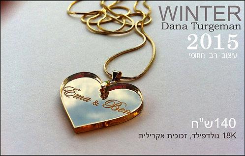 שרשרת לב בינוני מוזהב עם חריטה /M Heart Necklace