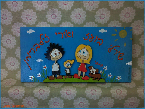שלט משפחתי זוג + ילד + כלב