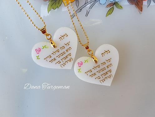 שרשרת לב לבן עם חריטה מתוך דבריו של רבי שלמה קרליבך , בתוספת שם ופרח, כה רומנטי