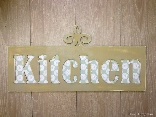 a big Kitchen sign / שלט דקורטיבי גדול למטבח