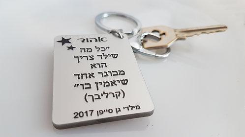 מחזיק מפתחות מלבני בכסוף מט, עם חריטה בהתאמה אישית.