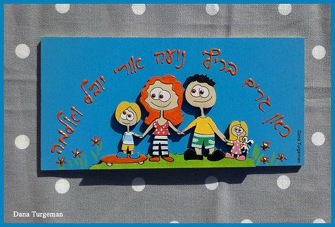 שלט משפחתי זוג+ 2