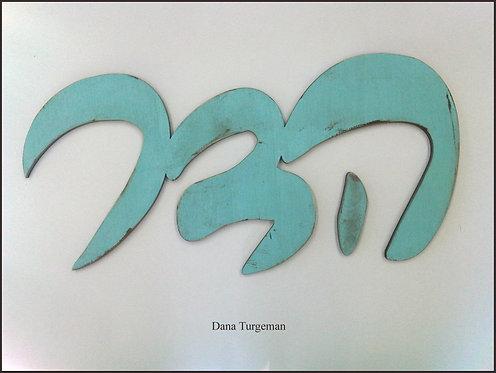 Wooden  hebrew name /   שם מעץ בכתב מחובר בעברית