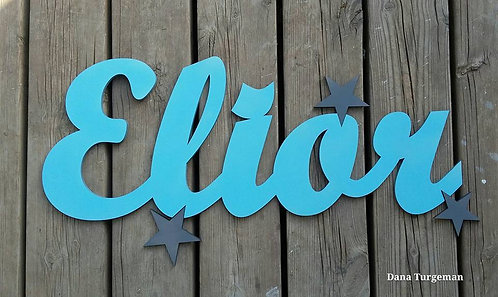 שם מעוצב באנגלית, דגם כוכבים Wooden letters