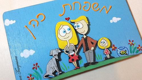 שלט משפחתי שמח, זוג + ילדה + כלב +דג