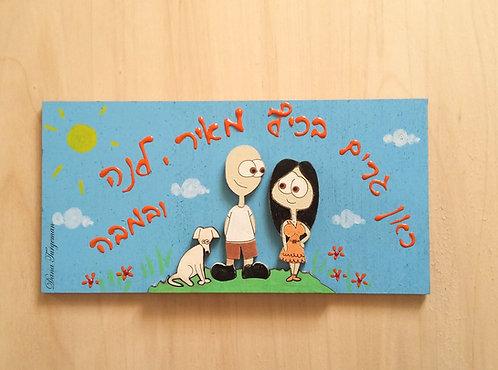 שלט לדלת עם זוג וכלב