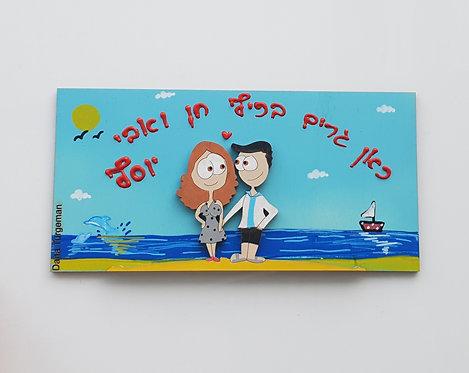 שלט לדלת עם זוג דמויות אנושיות על רקע ים