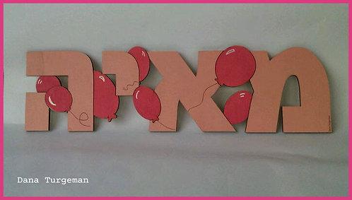 Wooden name + Baloons שם מעץ עם בלונים