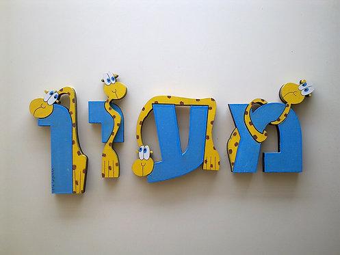 (1אותיות עץ עם ג'ירפות/wooden letters with giraffs
