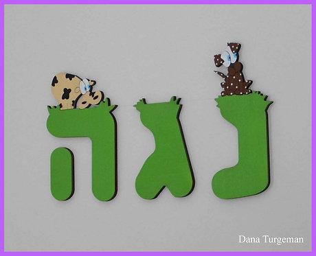 אותיות נפרדות עם חיות /Wooden letters with animals