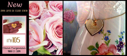 שרשרת לב ראי מוזהב /a golden mirror heart necklace
