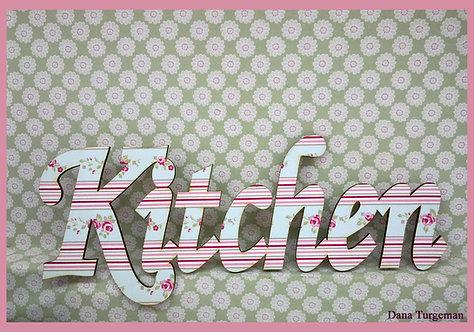 Kitchen sign / שלט דקורטיבי למטבח