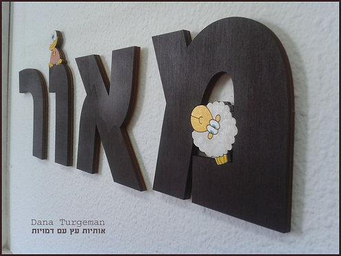 "אותיות 20 ס""מ עם חיות /Wooden letters with animals"