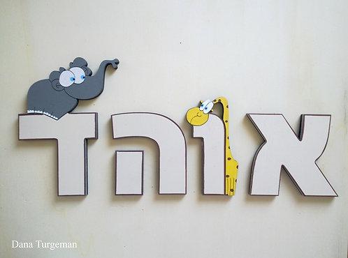(2)אותיות עץ עם חיות/wooden letters with animals