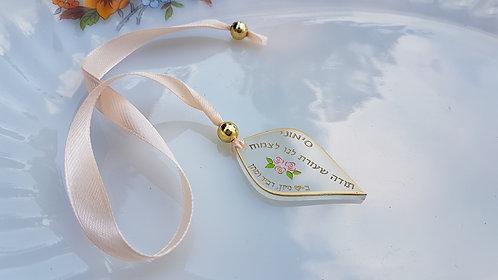 סט מחזיק מפתחות וסימנייה מעוצבת, בסגנון עדין ורומנטי.