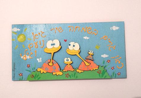 שלט לדלת משפחת צבים, זוג עם שני ילדים  Family Door Sign with Turtle