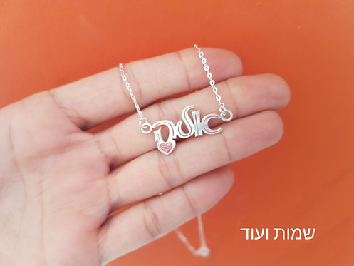 שרשרת שם בעברית כתב יד עם לב קטנטן ומילוי צבע, מכסף אמיתי