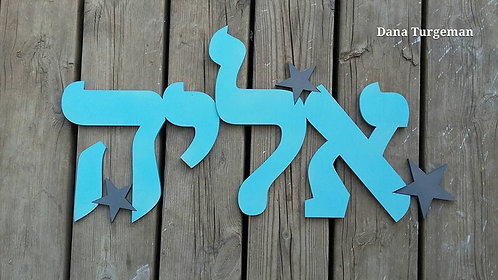 שם מעוצב מעץ בעברית , פונט דפוס , צבוע בתכלת עם כוכבים באפור