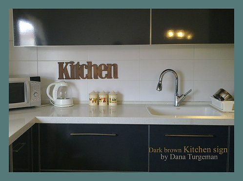 a Kitchen sign / שלט דקורטיבי למטבח