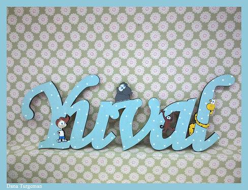personalized letters/3אותיות עץ בפרסונליזציה
