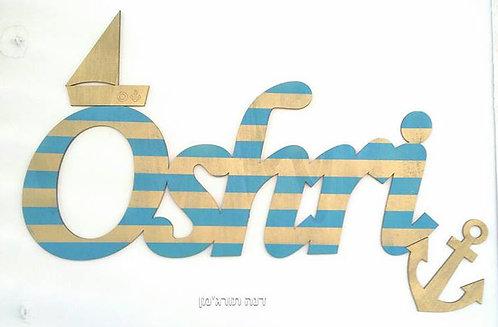 שם מעוצב דגם ים A Wooden name with 2 Sea elements