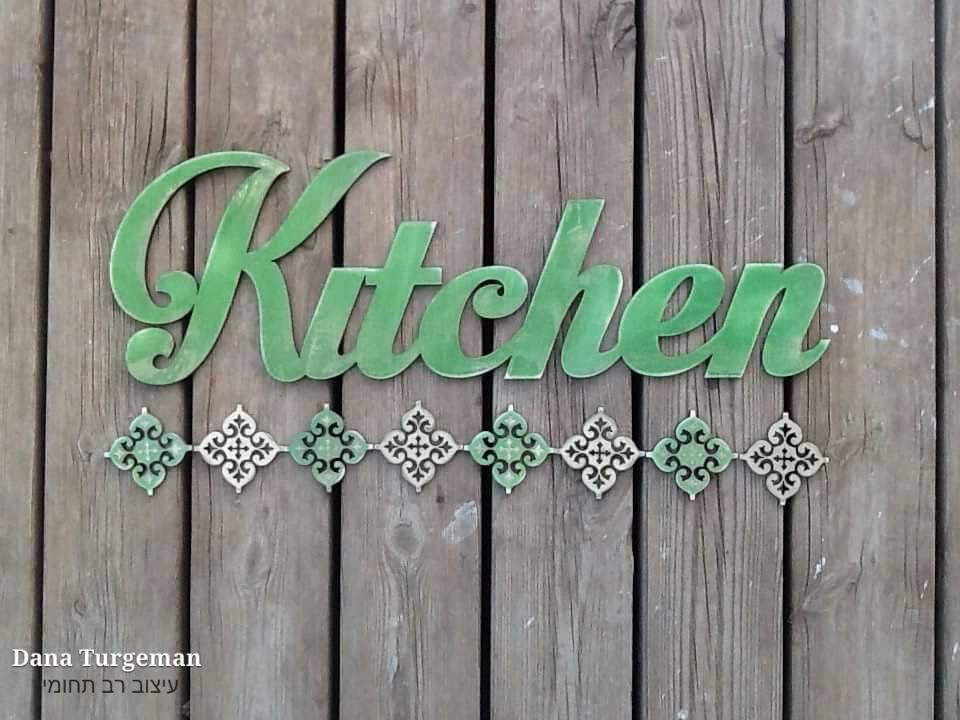 שילוט ירוק למטבח
