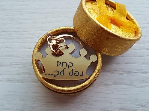 """מחזיק מפתחות דגם מלכה - """"קחי.. נפל לך"""" למלכות אמתיות בלבד"""