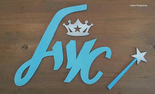 שם מעוצב כתב יד דגם נסיך  Wooden name Prince