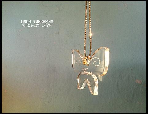 שרשרת פרפר עם חריטה אישית / A butterfly necklace