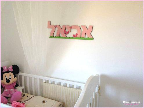 שם מעוצב לחדר של בת , בורוד בהיר עם פרפרים ודשא