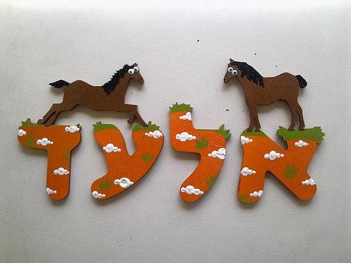 אותיות עץ עם סוסים / wooden letters with horses