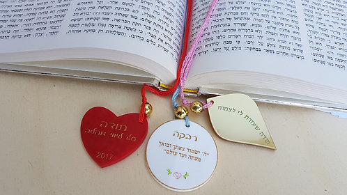Thanks for Helping Me Grow , Hebrew Bookmark Leaf design, Personalized
