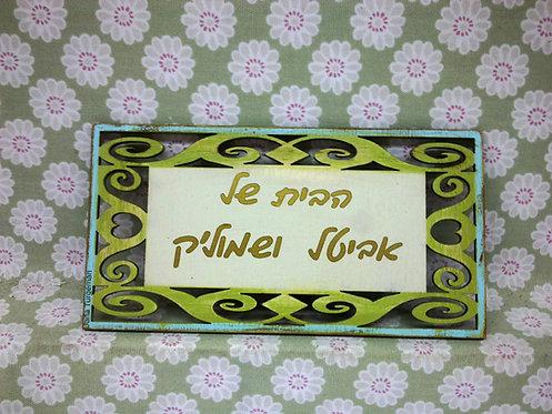 שלט לדלת - אוריינטל / Wooden  Door sign - Oriental