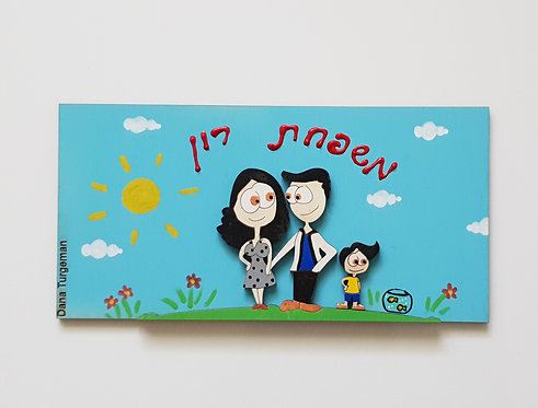 שלט משפחתי זוג וילד, שילוט מעץ לדלת עם דמויות מקוריות