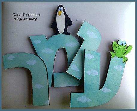 שם מעוצב באותיות נפרדות מעץ בתכלת טורקיזי עם עננים וחיות מצחיקות