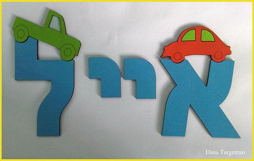 אותיות נפרדות עם מכוניות / Wooden letters + cars