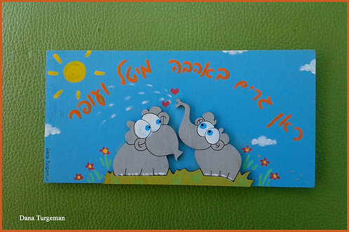 שלט לדלת עם זוג פילים