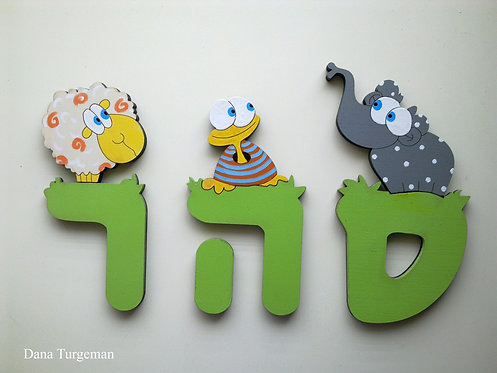 (1)אותיות עץ עם חיות/wooden letters with animals