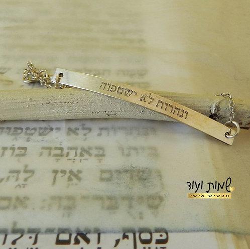 צמיד בר מכסף / Bar Bracelate