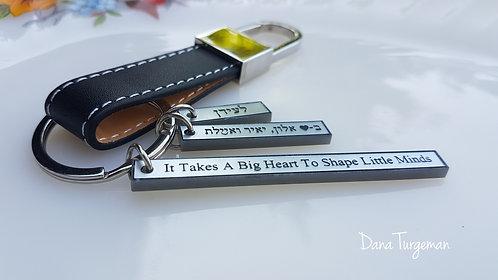 מתנה אישית לגבר, מחזיק מפתחות עם 3 חריטות לבחירה.  זכוכית, עור ומתכת