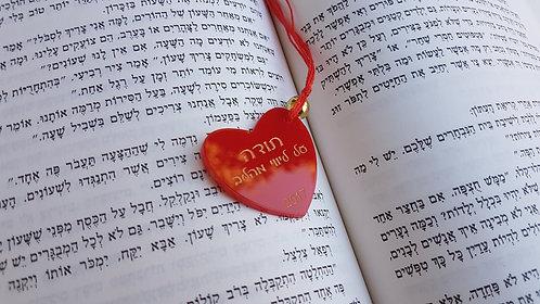 מתנה אישית, סימנייה בצורת לב אדום עם חריטה מוזהבת לבחירה