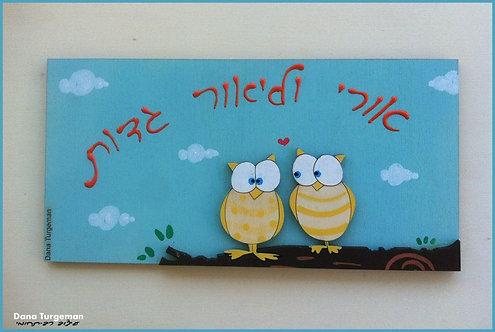 Owls Door sign שלט לדלת עם זוג ינשופים