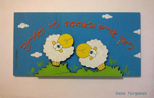 שלט משפחתי לדלת עם זוג כבשים  Family Door Sign with Sheeps