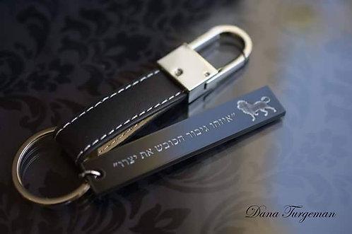"""מתנה לגבר, מחזיק מפתחות עם חריטה מעצימה """"איזהו גיבור הכובש את יצרו"""" זכוכית שחור"""