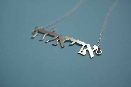 Sterling Silver 925 Hebrew Name Necklace  שרשרת שם בעברית מכסף סטרלינג ס
