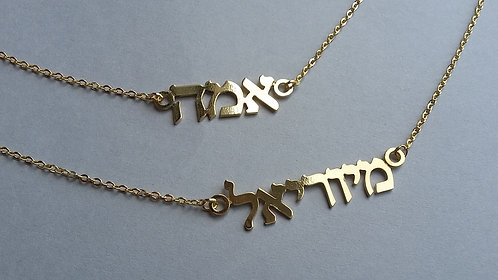 Name Necklace Classic font שרשרת שם עדינה בזהב , פונט דפוס